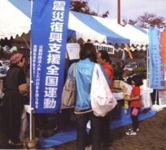 「震災復興支援活動ブログ」について_a0226881_1051617.jpg