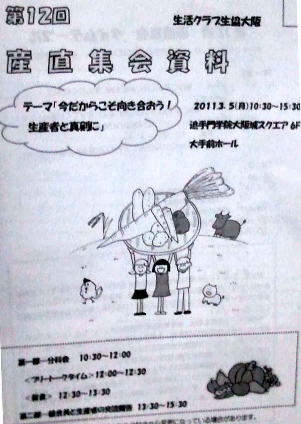 生協産直集会_d0141987_23334853.jpg