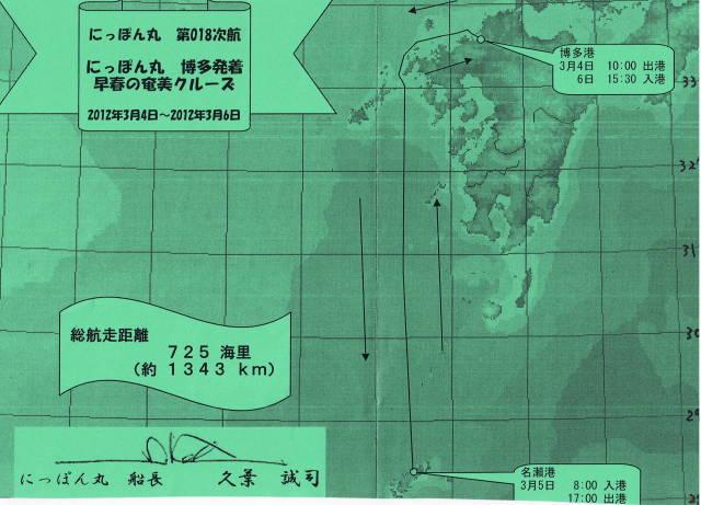 日本丸での、クルージング。(2)_f0166694_15521544.jpg