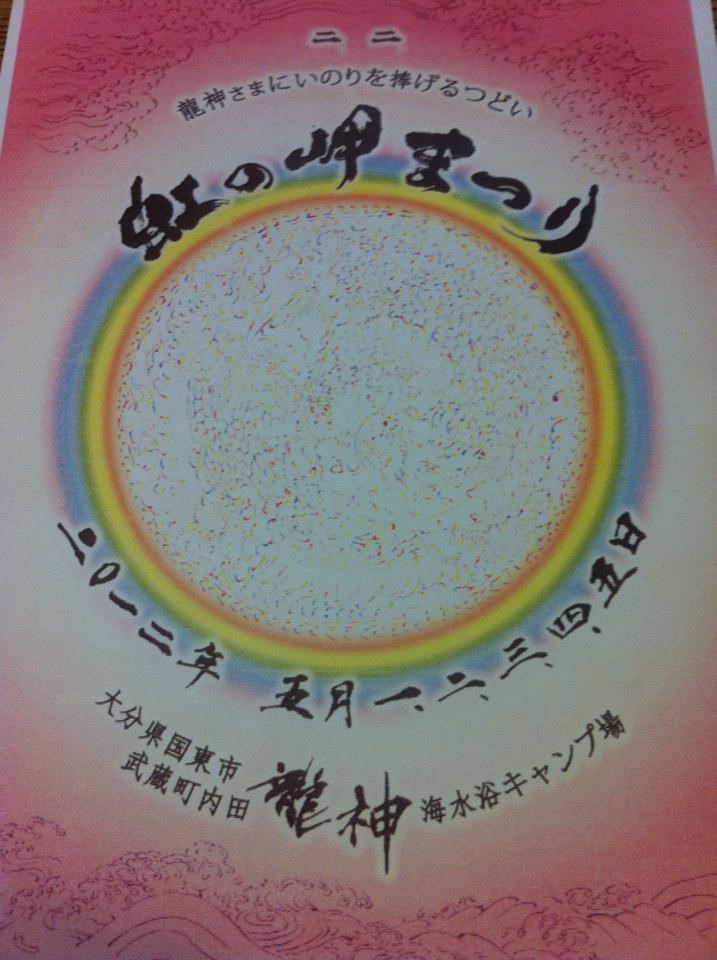 2012「虹の岬まつり」始動☆_a0125419_18551535.jpg