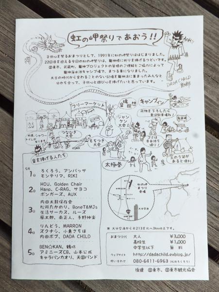 2012「虹の岬まつり」始動☆_a0125419_2324335.jpg