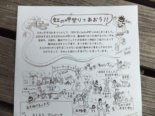 2012「虹の岬まつり」始動☆_a0125419_233057.jpg