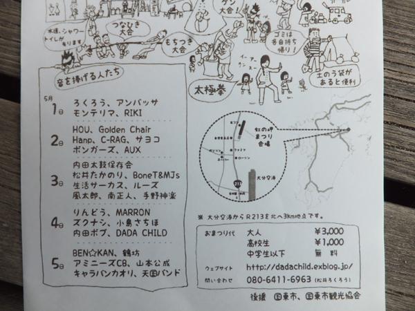 2012「虹の岬まつり」始動☆_a0125419_2331724.jpg