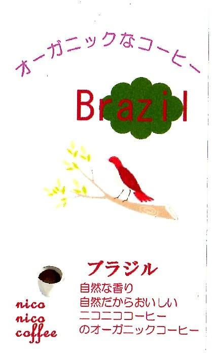 オーガニック な コーヒー_b0136223_11483623.jpg