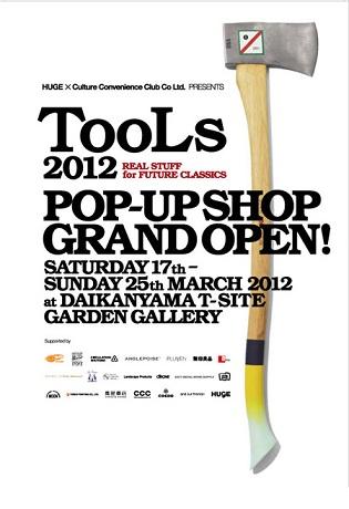 TOOLS2012 [暮らしの道具展]_b0148849_13161576.jpg