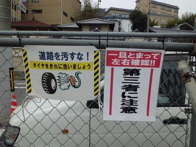 梶岡建設安全パトロール (3月7日)_f0151251_20433275.jpg