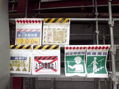 梶岡建設安全パトロール (3月7日)_f0151251_20454011.jpg