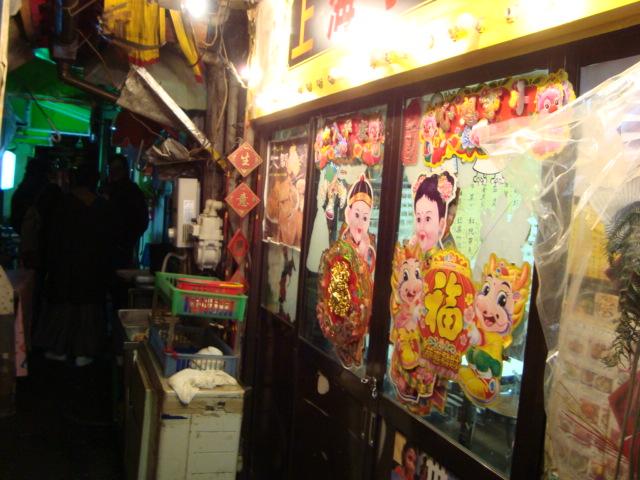 新宿「上海小咆 シャンハイシャオツー」へ行く。_f0232060_0491712.jpg