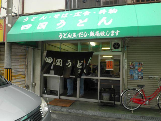 四国うどん  淡路_c0118393_1901951.jpg