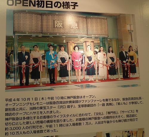 神戸トピックス