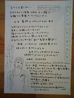 3/24(土) 野々歩と小田晃生と田中馨 @ 食堂カルン_b0125413_17503787.jpg