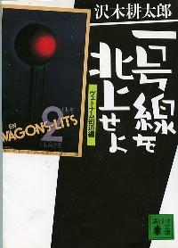 ポーカー・フェース / 沢木耕太郎('11)_a0116217_138761.jpg