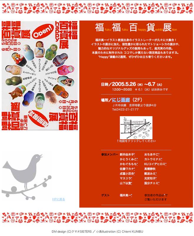 福福百貨展Vol.1のお知らせ_f0106626_11343926.jpg