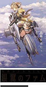 「秘密結社 鷹の爪外伝 むかしの吉田くん」、「ラストエグザイル―銀翼のファム―」を上映_e0025035_19222779.jpg