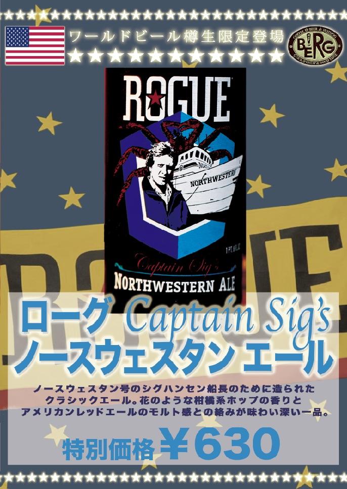 【初登場】ローグ キャプテンシグズ ノースウェスタンエール登場! #beer_c0069047_10593377.jpg