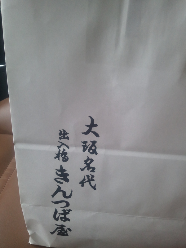 本日のお土産!_a0137049_125358.jpg