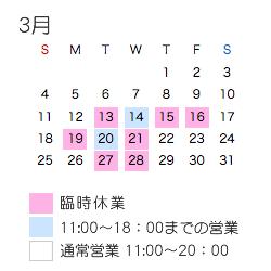 3月のジャポリズム店について_e0243258_1230424.jpg