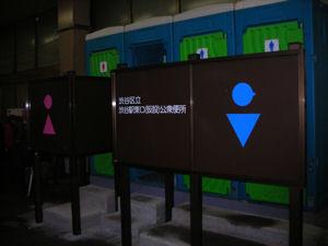 渋谷区施設の命名権のゆくえは_d0183174_19392480.jpg