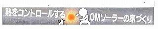 太陽熱利用  _f0059988_8131593.jpg