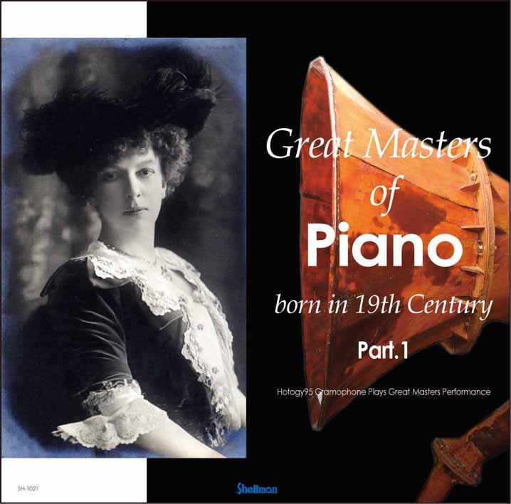 復刻CD新タイトル「19世紀生まれの名ピアニストたち1」「19世紀生まれの名ピアニストたち2」発売のお知らせ_a0047010_18265764.jpg