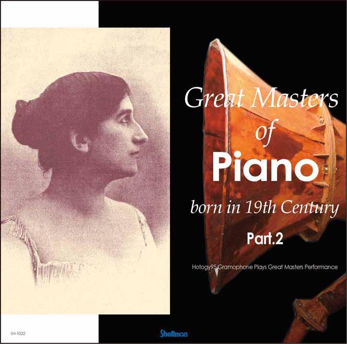 復刻CD新タイトル「19世紀生まれの名ピアニストたち1」「19世紀生まれの名ピアニストたち2」発売のお知らせ_a0047010_1827159.jpg