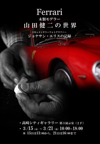 Ferrari 木製モデラー 山田健二の世界Ⅱ_c0177814_14214777.jpg