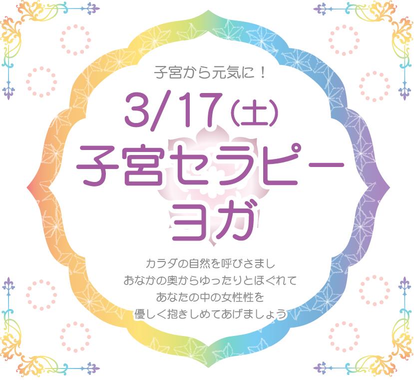 弥生月の子宮セラピーヨガ_f0086825_4475873.jpg