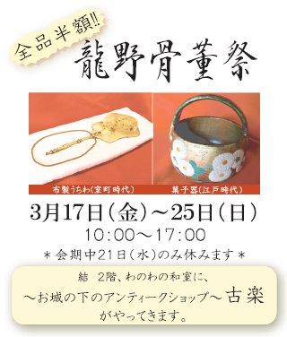 龍野骨董祭_b0237338_20441437.jpg