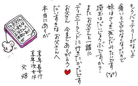気仙沼の姉妹・・・・_c0154941_1303047.jpg