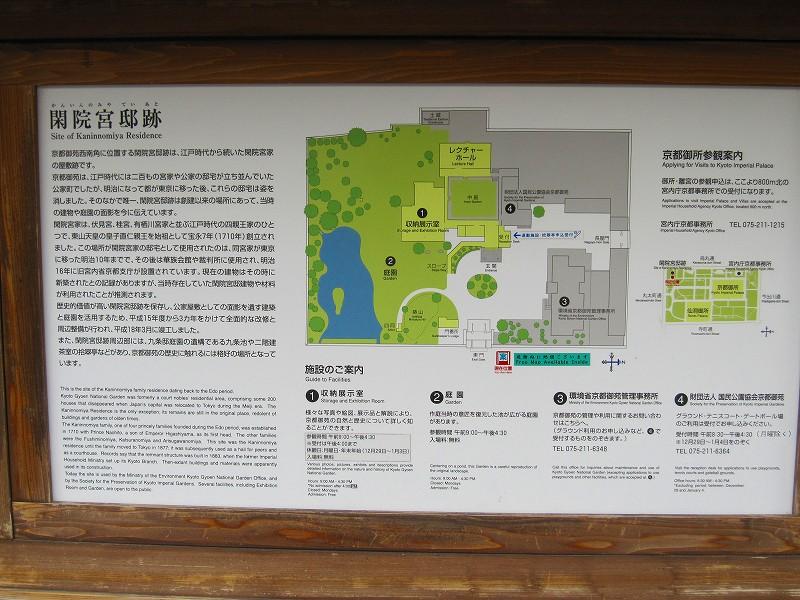 京都御所の梅模様(2011年)_e0237645_0223129.jpg