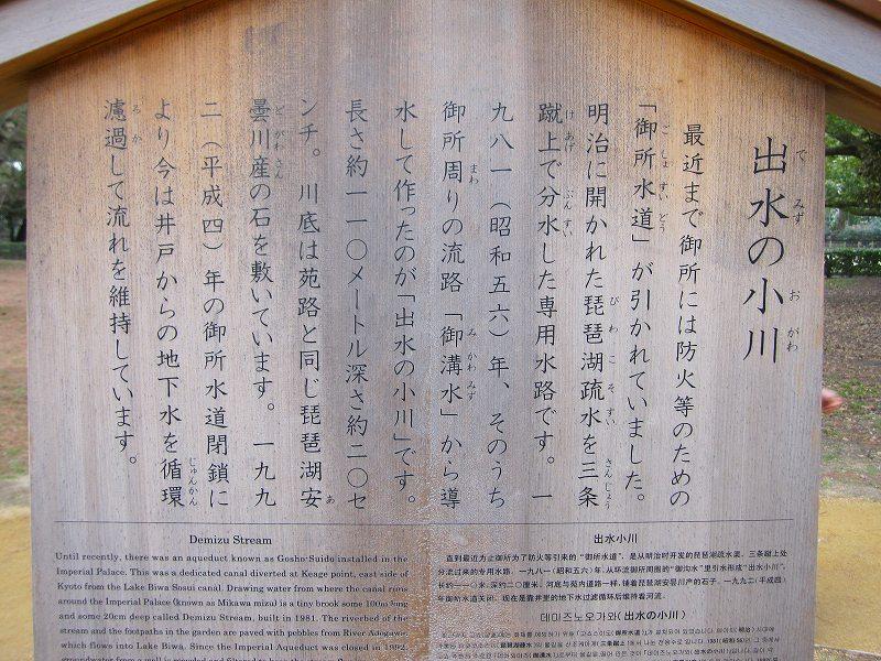 京都御所の梅模様(2011年)_e0237645_0245768.jpg