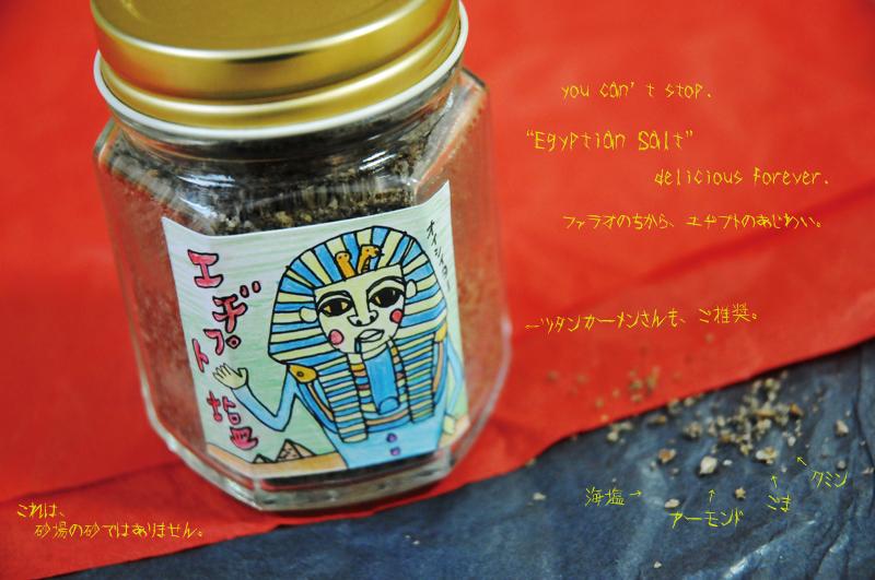 魅惑のスパイス*ツタンカーメン印の「エヂプト塩」。_d0018646_15592040.jpg