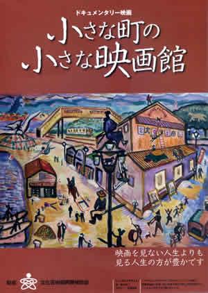 神戸の元町映画館_f0019247_12485194.jpg
