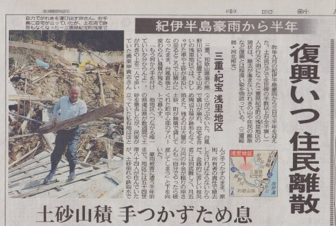 熊野川台風12号水害調査行(8)  浅里地区_f0197754_2244073.jpg