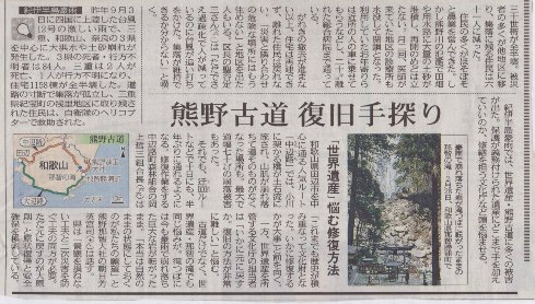 熊野川台風12号水害調査行(8)  浅里地区_f0197754_22441575.jpg