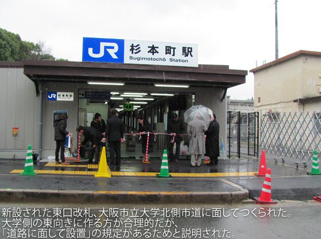 JR杉本町駅東口新設、東西両側にエレベーター設置、3/11より運用開始_c0167961_10264549.jpg