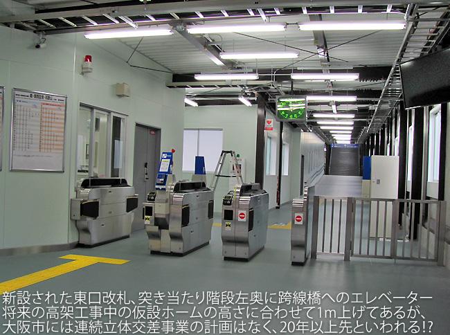 JR杉本町駅東口新設、東西両側にエレベーター設置、3/11より運用開始_c0167961_1027327.jpg