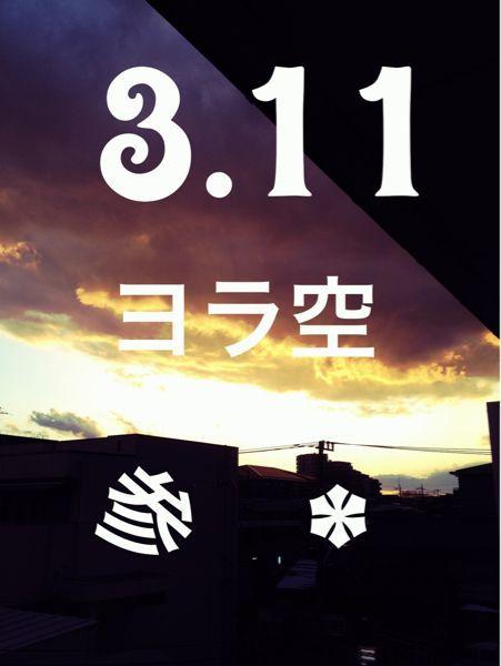 ヨラ空参_e0228869_12265783.jpg