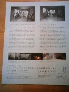 3/25(日) 『TRAIL完成披露上映』@未来中心小ホール_b0125413_2312365.jpg