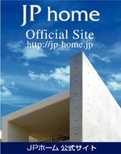 鉄筋コンクリート住宅(RC住宅)のJPホーム