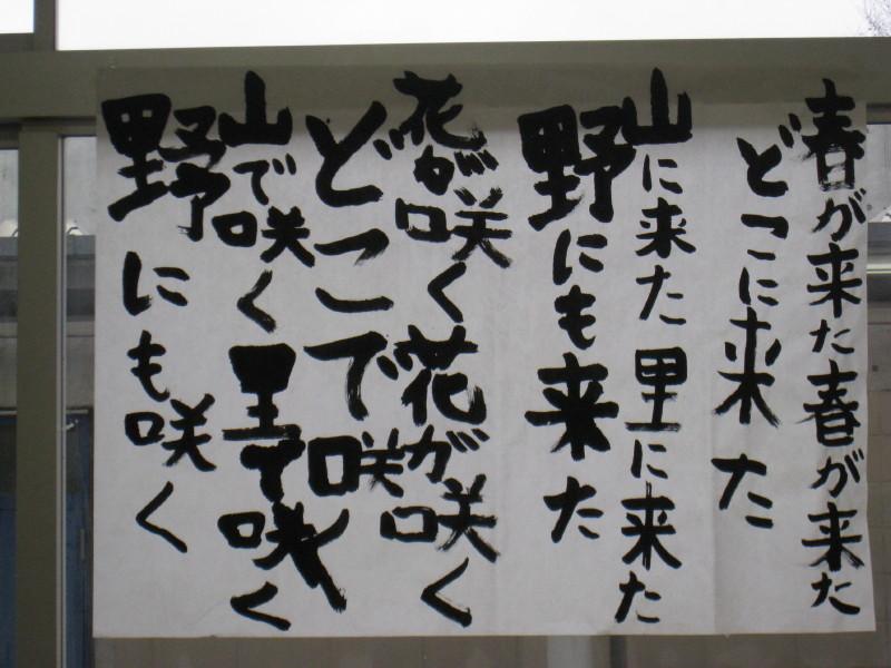 朝霞市放課後子ども教室筆と墨であそぼう(平成23年度第12回)_d0168831_2353523.jpg