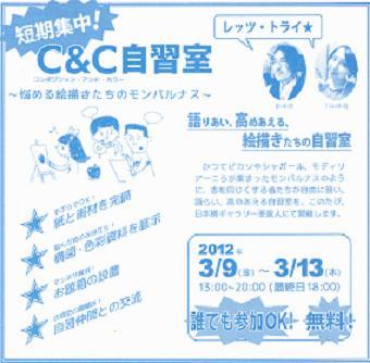 大阪展覧会巡り 2012.3/10_a0093332_12254848.jpg