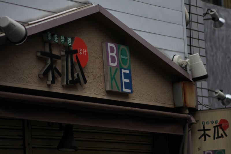開店前の「うらぶくろ」_b0190540_159110.jpg