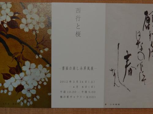 西行と桜_e0240147_1181062.jpg