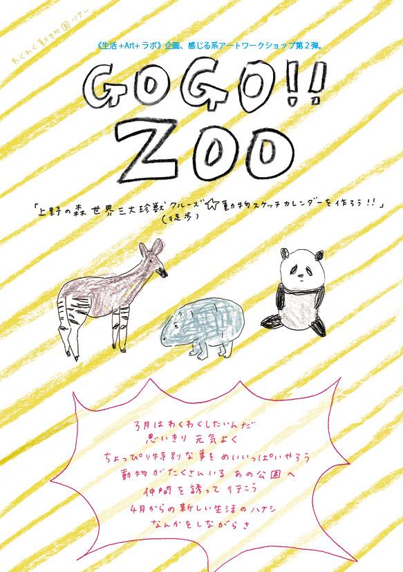3/20(祝)動物園でワークショップ!のお知らせ。_b0126653_15205294.jpg