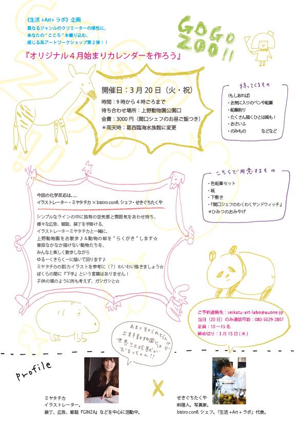 3/20(祝)動物園でワークショップ!のお知らせ。_b0126653_15243942.jpg