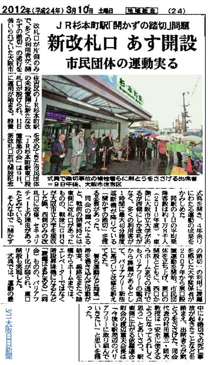 JR杉本町駅東口新設、東西両側にエレベーター設置、3/11より運用開始_c0167961_14146100.jpg
