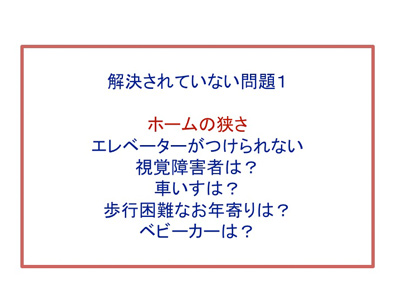 「JR杉本町駅東口設置推進の会」の活動は終え「高架促進」へ新たなスタート_c0167961_3241723.jpg