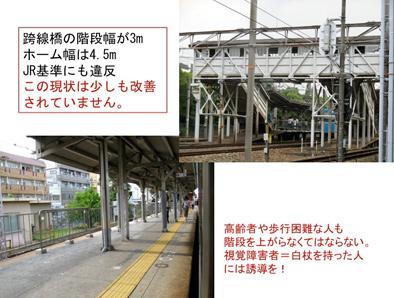 「JR杉本町駅東口設置推進の会」の活動は終え「高架促進」へ新たなスタート_c0167961_3244053.jpg
