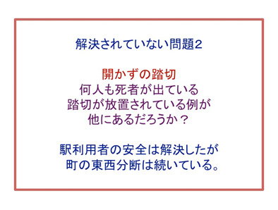 「JR杉本町駅東口設置推進の会」の活動は終え「高架促進」へ新たなスタート_c0167961_32524.jpg